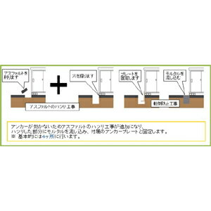 転倒防止工事費【下地がアスファルトの場合】(37,800円)