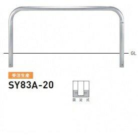 帝金 SY83A-20 バリカー横型 スタンダード ステンレスタイプ W2000×H800 直径76.3mm 固定式