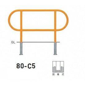 帝金 80-C5 バリカー横型 スタンダード スチールタイプ W1200×H650 直径42.7mm 脱着式