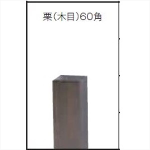 グローベン 竹垣ユニット Gアルミ柱ユニット 栗(木目)60角 H1400用 中柱  A11GM114M