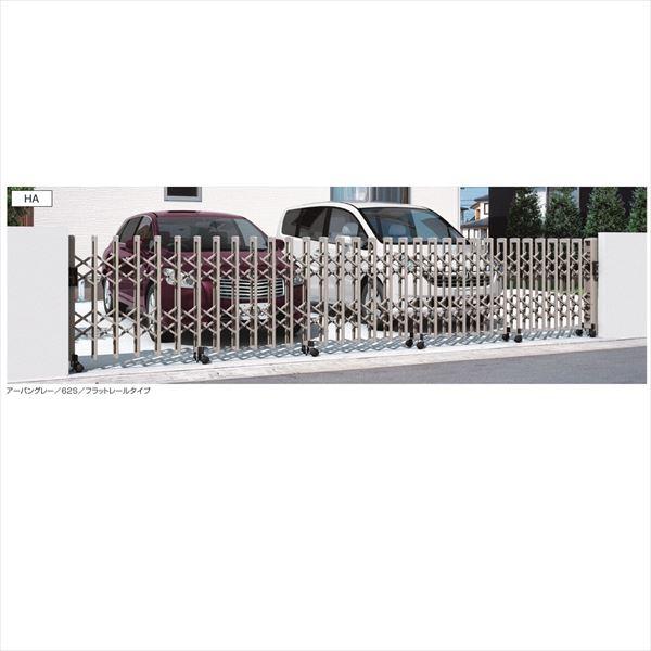 三協アルミ エクモアダブルオープン 単体タイプ HA型 フラットレールタイプ H12-33S  ダブルオープン開き  【カーゲート 伸縮門扉】