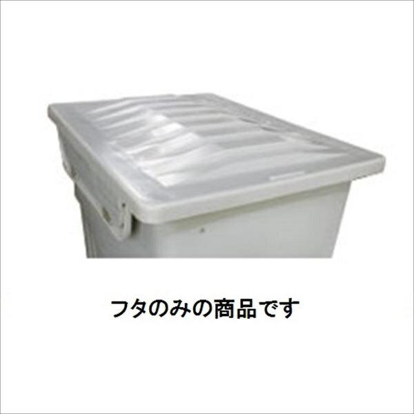 カイスイマレン ジャンカート JC440CF フタ 【分別回収BOX】 ライトグレー