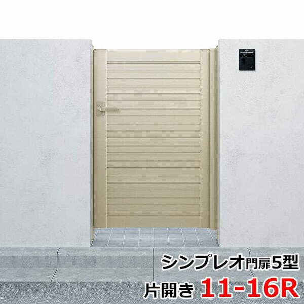 YKK ap シンプレオ門扉5型 片開き 門柱仕様 11-16R HME-5 『横目隠しデザイン』