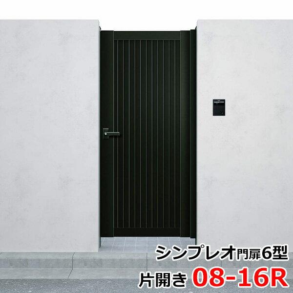 YKK ap シンプレオ門扉6型 片開き 門柱仕様 08-16R HME-6 『たて目隠しデザイン』