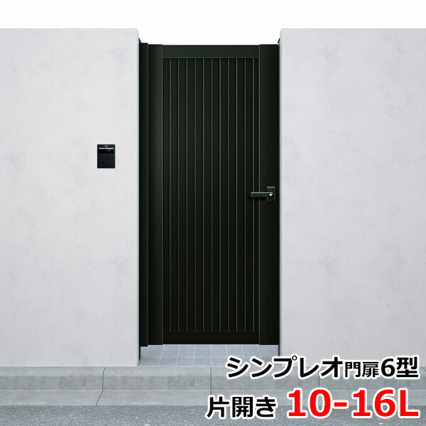 YKK ap シンプレオ門扉6型 片開き 門柱仕様 10-16L HME-6 『たて目隠しデザイン』