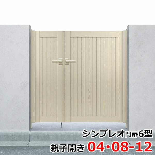 YKK ap シンプレオ門扉6型 親子開き 門柱仕様 04・08-12 HME-6 『たて目隠しデザイン』