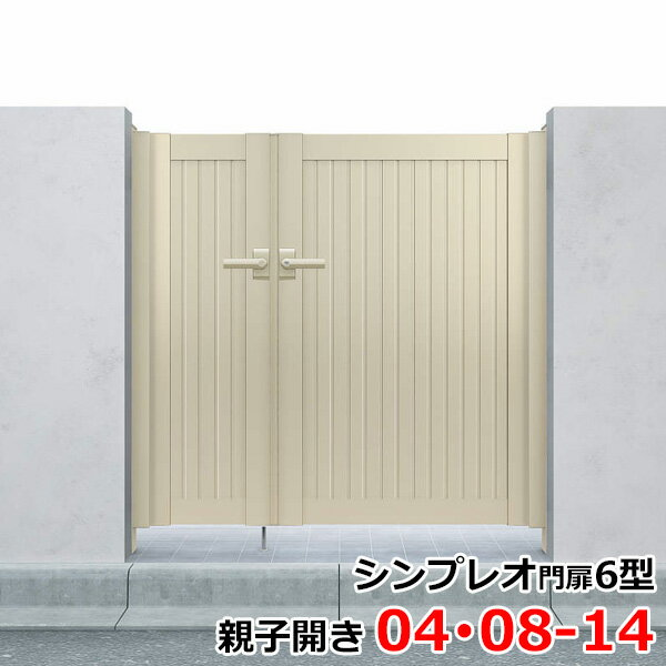 YKK ap シンプレオ門扉6型 親子開き 門柱仕様 04・08-14 HME-6 『たて目隠しデザイン』
