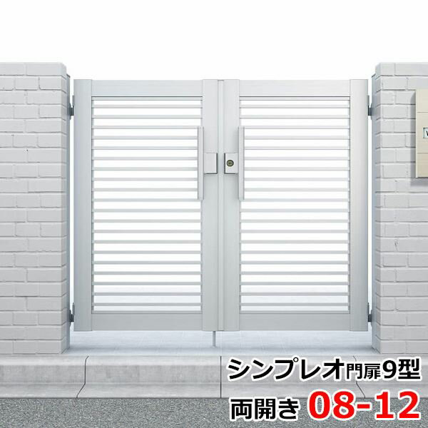 YKK ap シンプレオ門扉9型 両開き 門柱仕様 08-12 HME-9  『横(粗)格子デザイン』