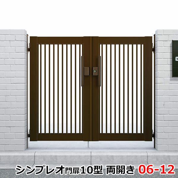 YKK ap シンプレオ門扉10型 両開き 門柱仕様 06-12 HME-10  『たて(粗)格子デザイン』