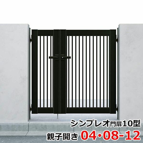 YKK ap シンプレオ門扉10型 親子開き 門柱仕様 04・08-12 HME-10  『たて(粗)格子デザイン』
