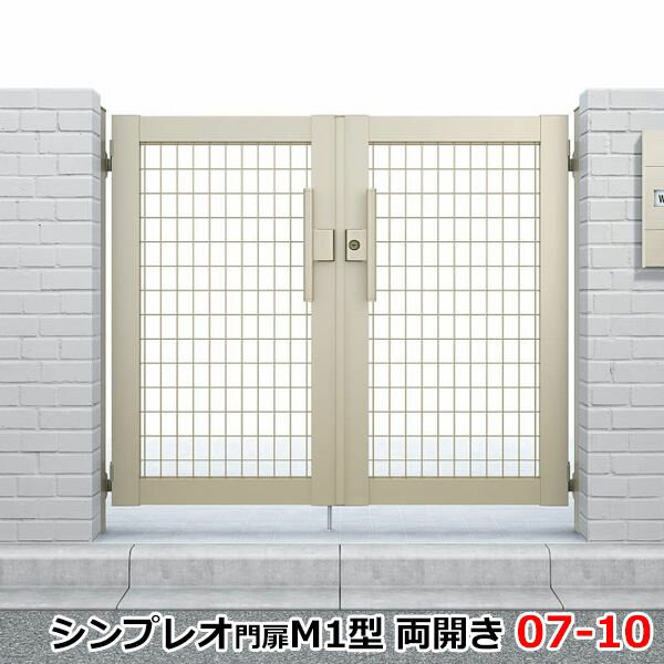 YKK ap シンプレオ門扉M1型 両開き 門柱仕様 07-10 HME-M1 『メッシュデザイン』