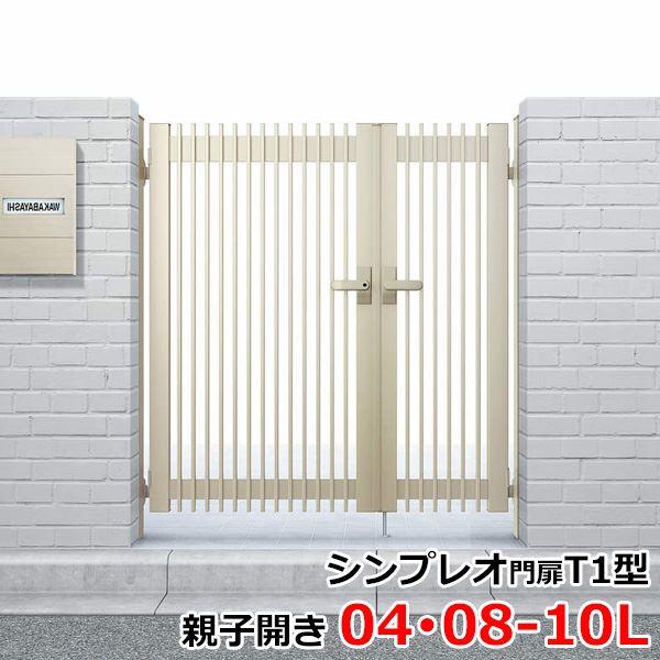 YKK ap シンプレオ門扉T1型 親子開き 門柱仕様 04・08-10L HME-T1