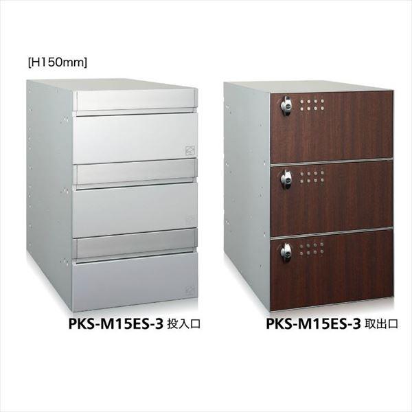 コーワソニア 集合郵便受箱 PKS-Mシリーズ PKS-M ES 高さ150mm 1列3段 PKS-M15ES-3 ※受注生産品