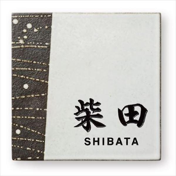 �彫 アリタ 黒陶��淡(��������ん) (黒文字) ART-525