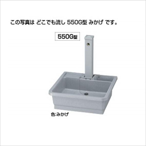 タキロン どこでも流し 550G型 みかげ 【立水栓セット 水受け付き】