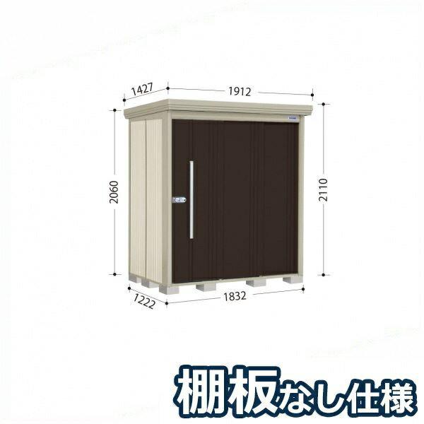 タクボ物置 Mr.ストックマン ND-1812 一般型 標準型 棚板なし仕様 『追加金額で工事も可能 屋外用中型・大型物置』 チャコールブラック