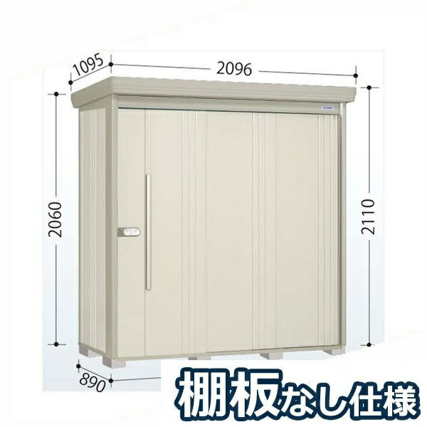 タクボ物置 Mr.ストックマン ND-2008 一般・多雪型 標準型 棚板なし仕様 『追加金額で工事も可能 屋外用中型・大型物置』 ムーンホワイト