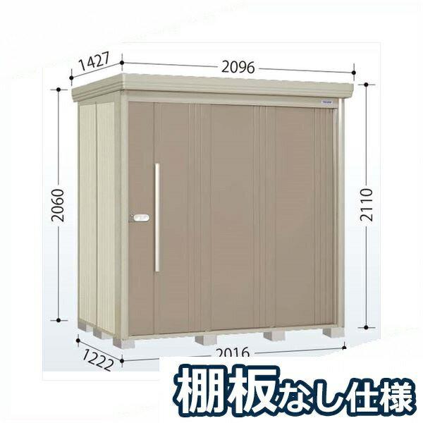 タクボ物置 Mr.ストックマン ND-2012 一般型 標準型 棚板なし仕様 『追加金額で工事も可能 屋外用中型・大型物置』 カーボンブラウン