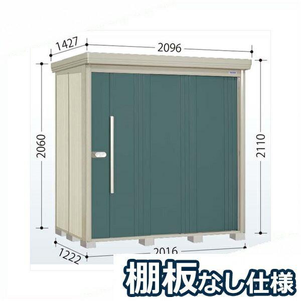タクボ物置 Mr.ストックマン ND-2012 一般型 標準型 棚板なし仕様 『追加金額で工事も可能 屋外用中型・大型物置』 ジェイドグレー