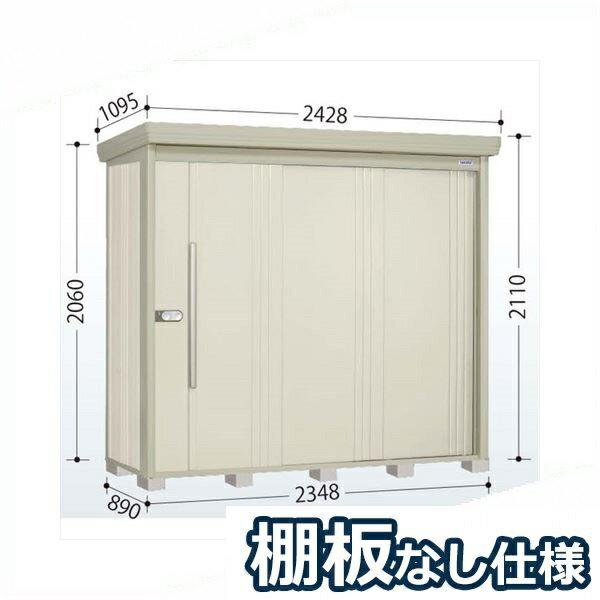 タクボ物置 Mr.ストックマン ND-2308 一般・多雪型 標準型 棚板なし仕様 『追加金額で工事も可能 屋外用中型・大型物置』 ムーンホワイト