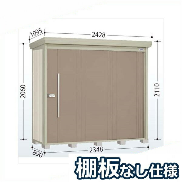 タクボ物置 Mr.ストックマン ND-2308 一般・多雪型 標準型 棚板なし仕様 『追加金額で工事も可能 屋外用中型・大型物置』 カーボンブラウン