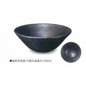 ニッコー 金彩手洗鉢  GFM-8 【水栓柱・立水栓 水受け(パン)】 信楽焼