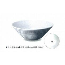 ニッコー 千段手洗鉢 白雪  GFM-7 【水栓柱・立水栓 水受け(パン)】 信楽焼