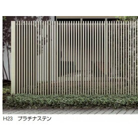 YKK ap リレーリアフェンス2N型(たて格子) メーターモジュール (本体+柱)セット L字連結用 H23FL TPS-F32N 【アルミフェンス 柵】 木目カラー