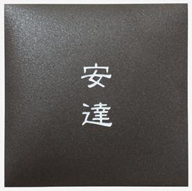 丸三タカギ アークタイル AR-2-519 (白) 【表札 サイン】