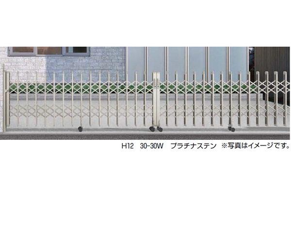 大人気定番商品 YKK ap 伸縮ゲート レイオス2型(太桟) 両開き親子 12-44W H12 PGA-2 『カーゲート 伸縮門扉』
