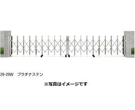 YKK ap 伸縮ゲート レイオス5型(細桟) 両開き親子 08-47W H11 PGA-5 『カーゲート 伸縮門扉』