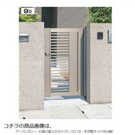 三協アルミ ニューカムフィ9型門扉 0612 片開き 門柱タイプ MV-9