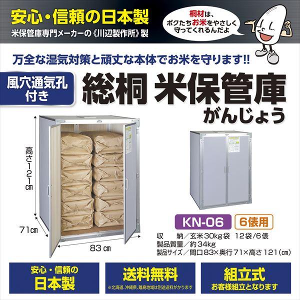 川辺製作所 通気孔付き 総桐米保管庫 K-06 【日本製 自作可能 防湿 防カビ 屋外用(防水仕様ではありません)】