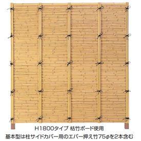 タカショー ユニバンブー 4型セット 60角柱(両面) 基本型(両柱) 高さ1800タイプ 【竹垣フェンス 柵】 枯竹/洗い青竹