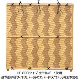 タカショー エバー 24型セット(京庵あじろ) 60角柱(両面) 基本型(両柱) 高さ1800タイプ 【竹垣フェンス 柵】 枯さらし