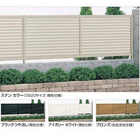 四国化成 クレディフェンス6型 本体 1220サイズ CDF6-1220 【目隠しルーバー アルミフェンス 柵】