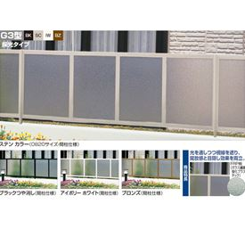 四国化成 クレディフェンスG3型 本体 0820サイズ CDFG3-0820 【アルミフェンス 柵】