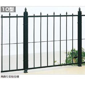 四国化成 ガーデニィフェンス10型 本体 1010サイズ GNF10-1010BK 【アルミフェンス 柵】 ブラックつや消し