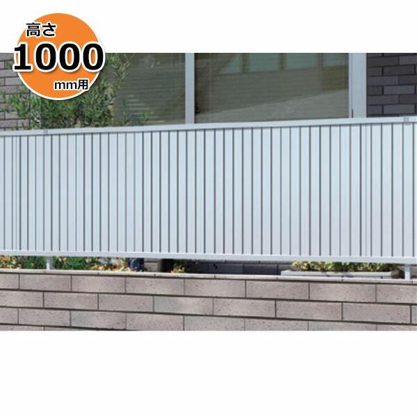 三協アルミ カムフィX7型 フェンス本体 2010 縦目隠しタイプ 【アルミフェンス 柵】