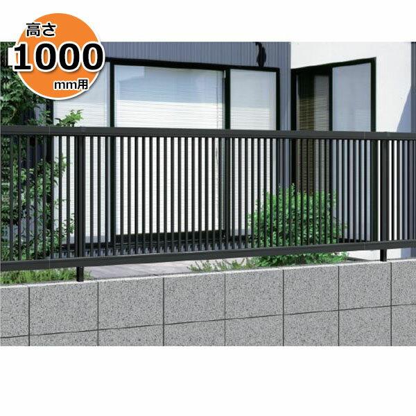 三協アルミ エクモアX2型 フェンス本体 2010 フリー支柱タイプ 【アルミフェンス 柵】