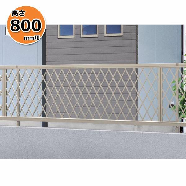 三協アルミ エクモアX4型 フェンス本体 2008 フリー支柱タイプ 【ラチス アルミフェンス 柵】