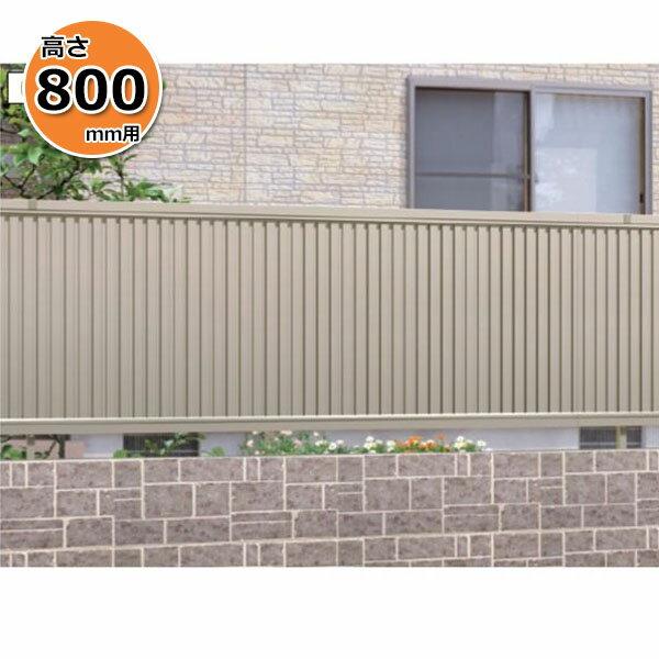 三協アルミ エクモアX6型 フェンス本体 2008 フリー支柱タイプ 【アルミフェンス 柵】