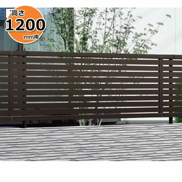 三協アルミ エクモアX7型 フェンス本体 2012 フリー支柱タイプ 【アルミフェンス 柵】