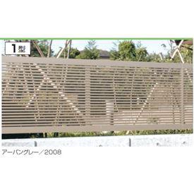 三協アルミ ニュービラフェース1型 フェンス本体 フリー支柱タイプ 2008 【アルミフェンス 柵】