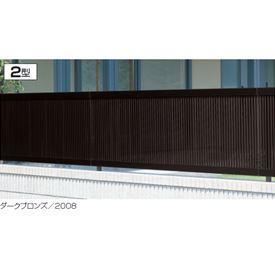 三協アルミ ニュービラフェース2型 フェンス本体 フリー支柱タイプ 2008 【アルミフェンス 柵】