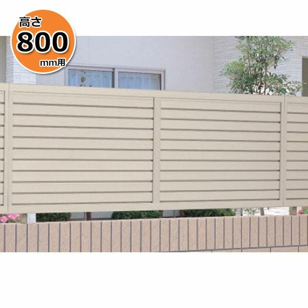 三協アルミ エクモアZ5型 フェンス本体 フリー支柱タイプ 2008 【アルミフェンス 柵】