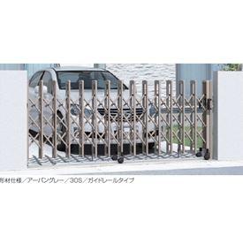 三協アルミ エクモアM 44S キャスタータイプ 形材仕様 片開きセット NGD-M 【カーゲート 伸縮門扉】