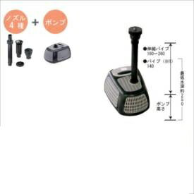 グローベン 噴水 1/2インチノズル噴水セットC 付属ポンプ System-X1500 C40TCS1500C 【ガーデニングDIY部材】