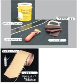 グローベン ボンドシート接着用オプション 補修用キット C50FS900 【ガーデニングDIY部材】