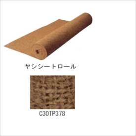 グローベン ヤシシートロール(編込) C30TP378 【ガーデニングDIY部材】